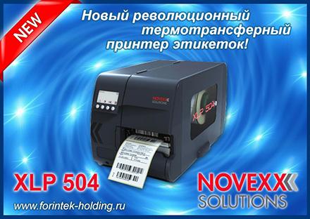 принтер XLP 504