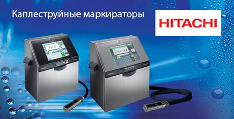 Каплеструйный принтер для конвейера элеватор г ефремов